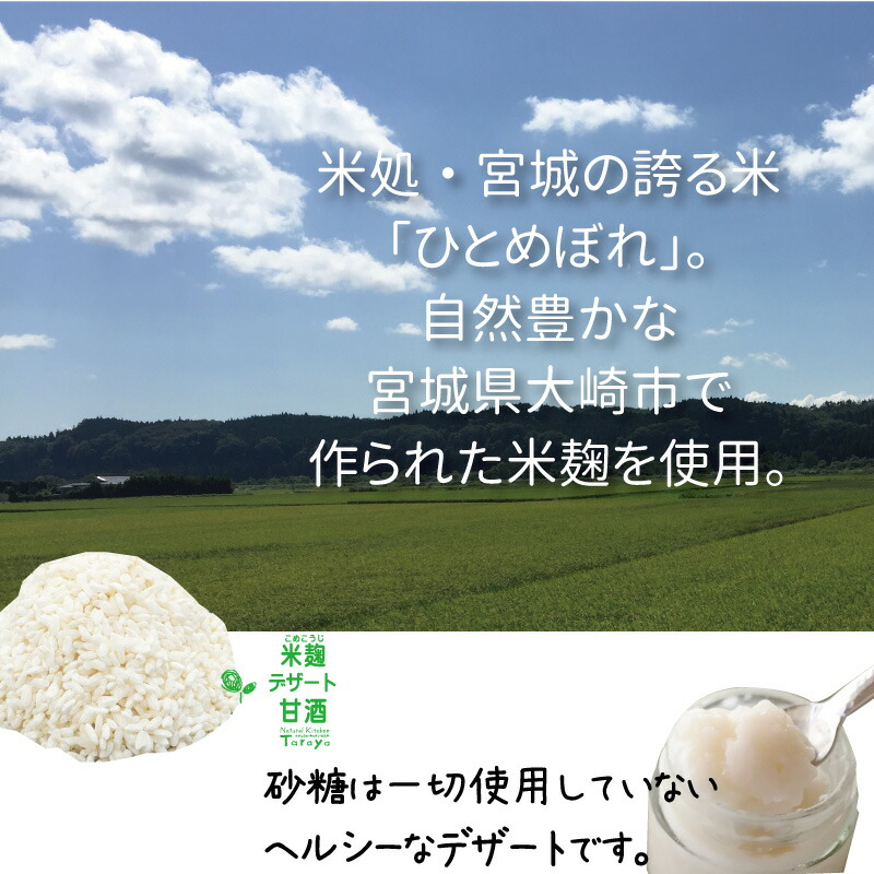 原材料は米麹、米、天然水だけ!