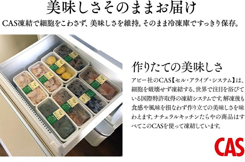 美味しさそのままお届け−CAS凍結で細胞をこわさず、美味しさを維持。そのまま冷凍庫ですっきり保存。