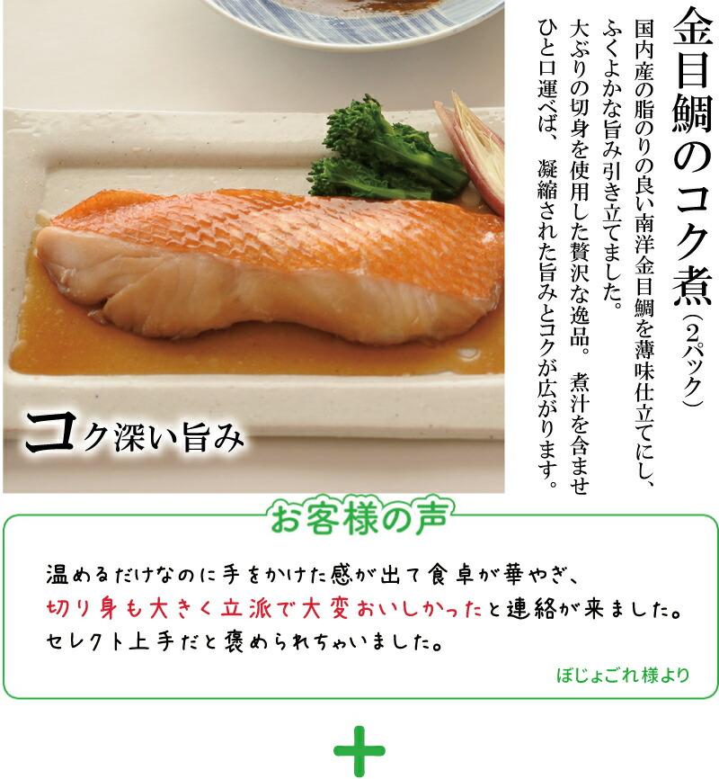 金目鯛のコク煮(2パック)