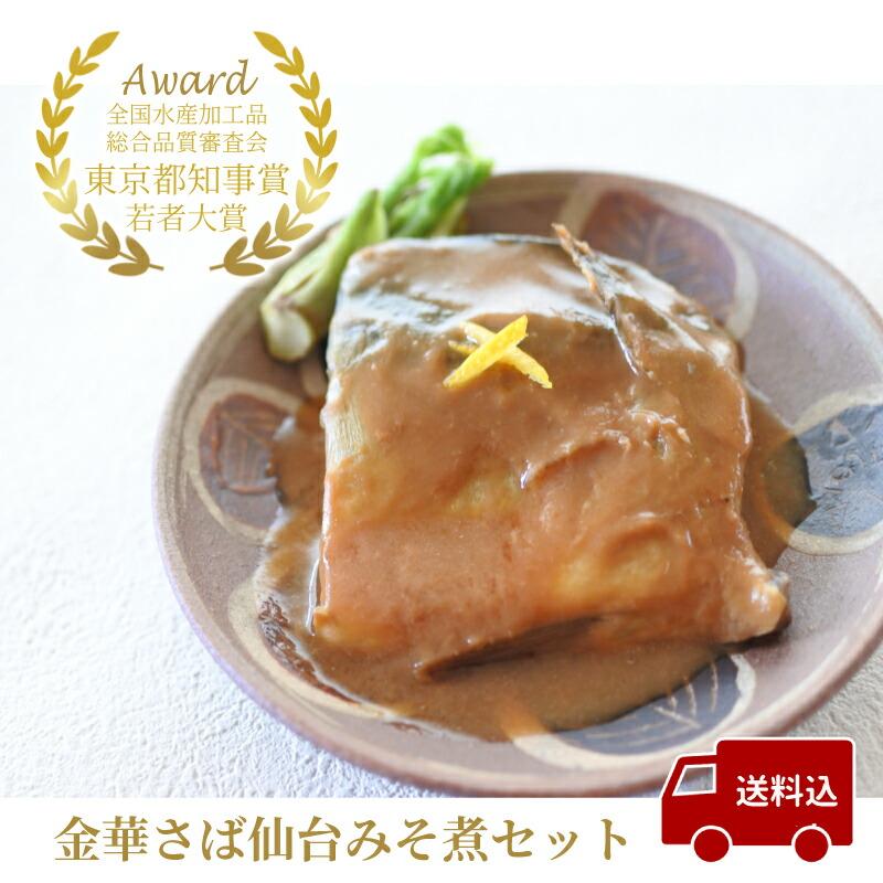 宮城県のブランドさば「金華さば」。脂のりの良いきんかさばをコク深い仙台みそで炊き上げました。【送料込】