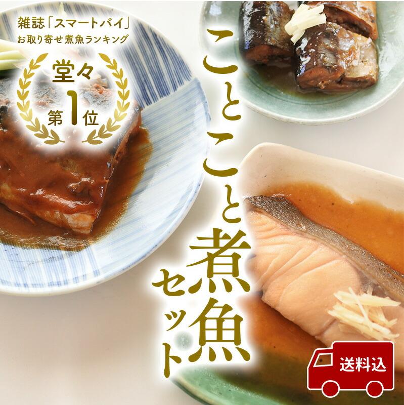 雑誌「スマートバイ」お取り寄せ煮魚ランキング堂々1位 ことこと煮魚セット <dd class=
