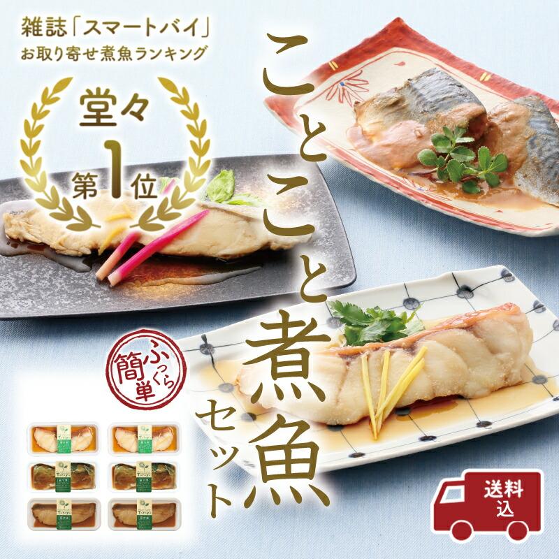 雑誌「スマートバイ」お取り寄せ煮魚ランキング堂々1位 ことこと煮魚セット【送料無料】