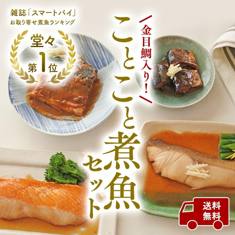 大ぶりの金目鯛が入った贅沢煮魚セット。レンジでお手軽♪