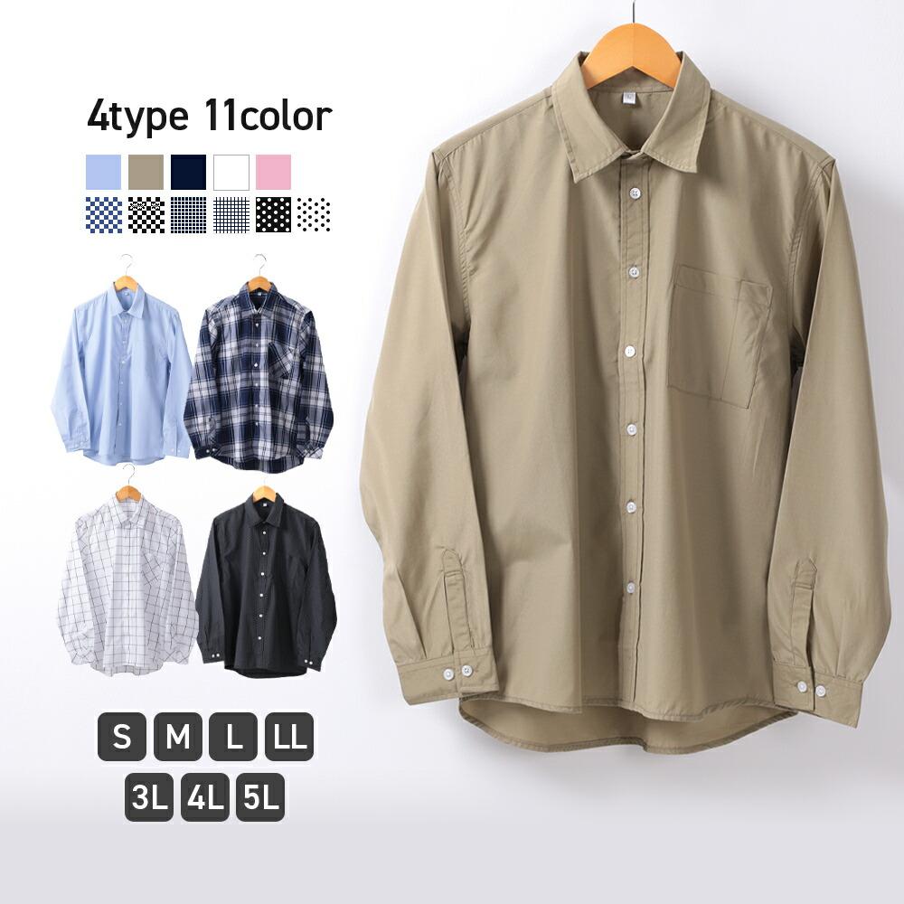 カジュアル長袖シャツ