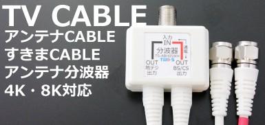 アンテナケーブル 分波器 分配器