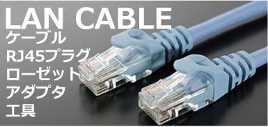 LANケーブル ネットワークケーブル らんけーぶる