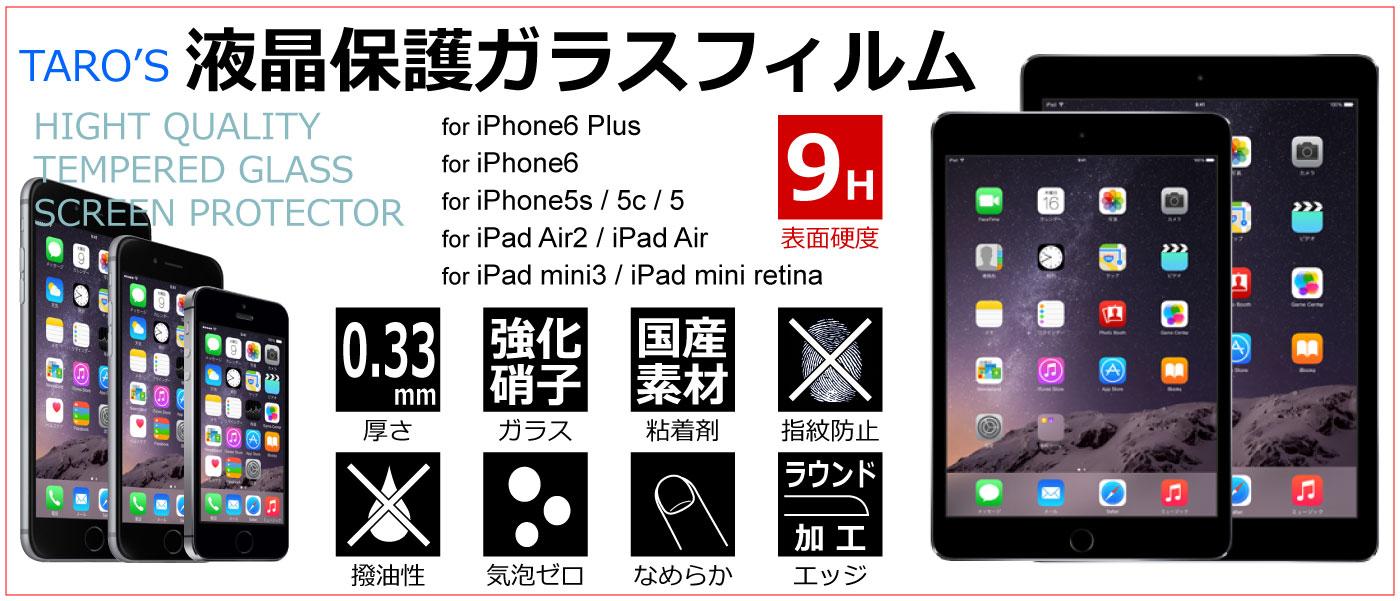 TARO'S タローズ iPhone6 iPhone6plus iPhon5s iPhone5c iPhone5 液晶保護ガラスフィルム 強化ガラス