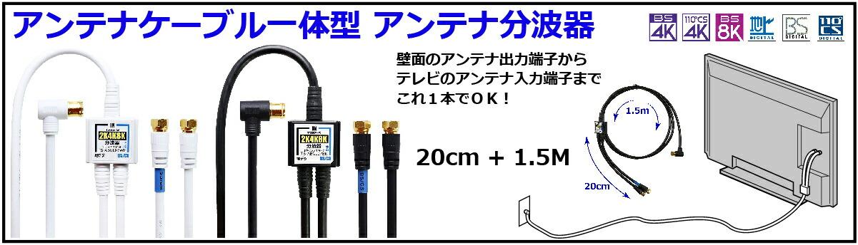 タローズ アンテナ分波器 ロング 分波器一体型ケーブル