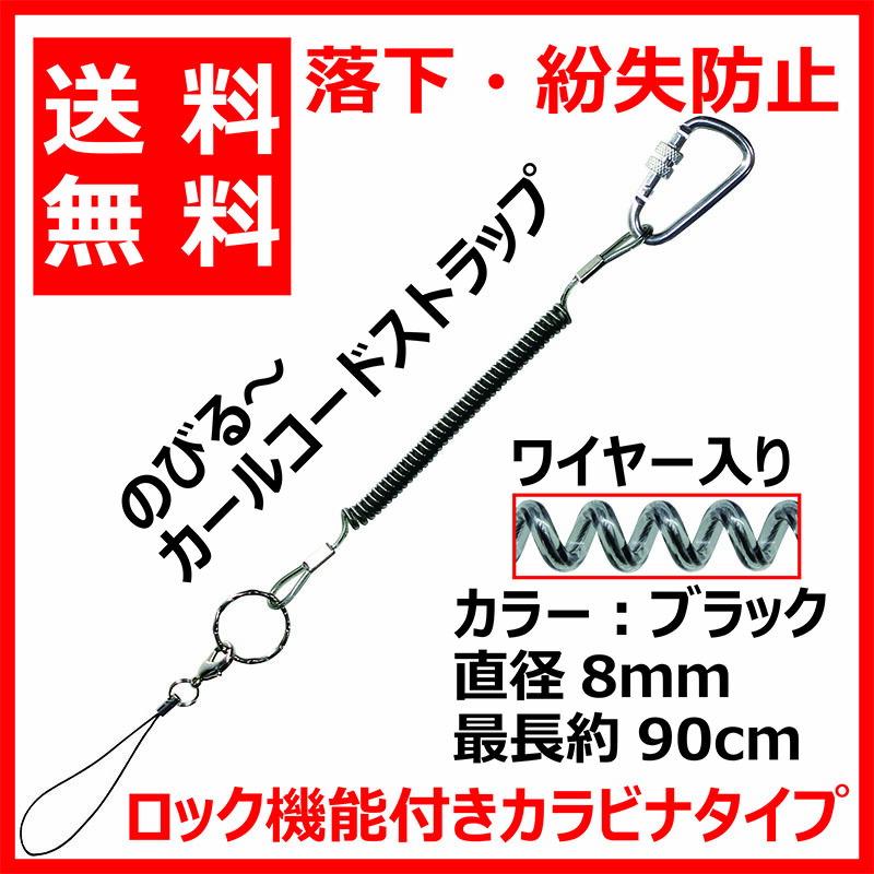 ワイヤー入り カラビナ ミドルサイズ SHW-KR10BK