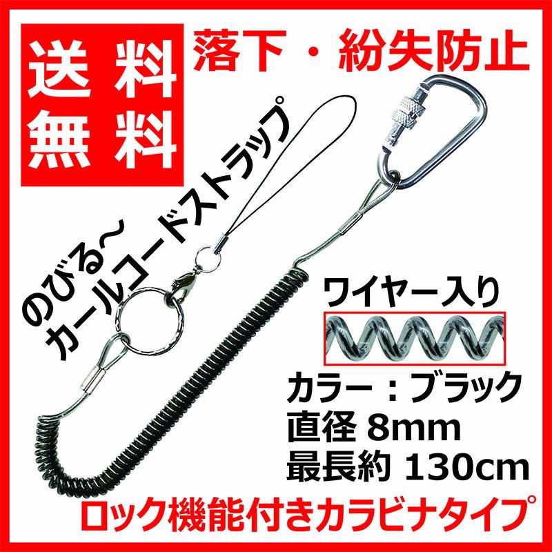 ワイヤー入り カラビナ ロングサイズ SHW-KR15BK