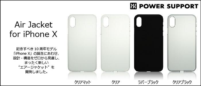 パワーサポート power sapport iPhoneX エアージャケット クリアケース 背面カバー