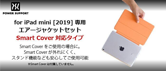 パワーサポート エアージャケット for iPad mini 第5世代 2019