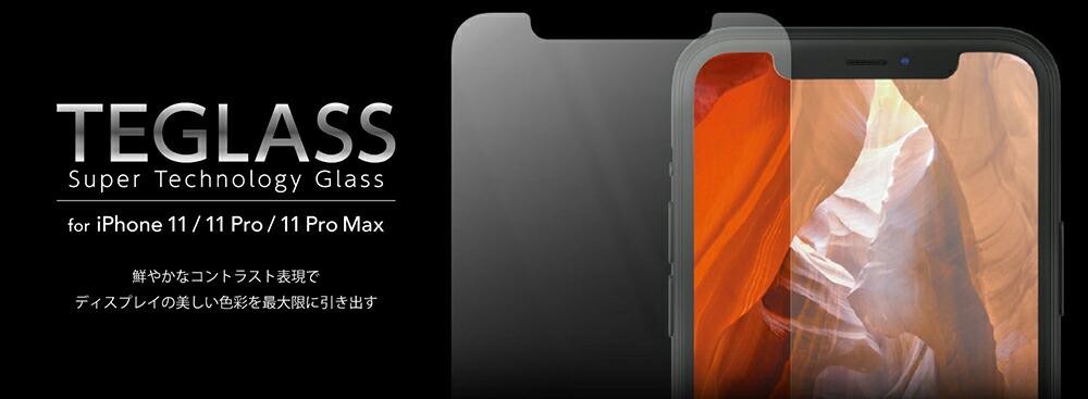 パワーサポート iPhone11 ガラスフィルム 液晶保護