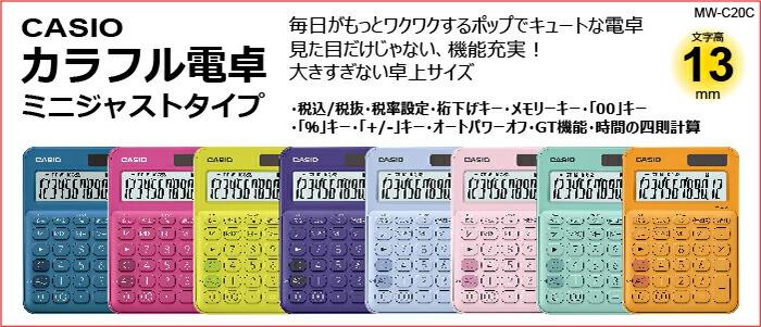casio カシオ 卓上電卓カラフル電卓 かわいい 多機能
