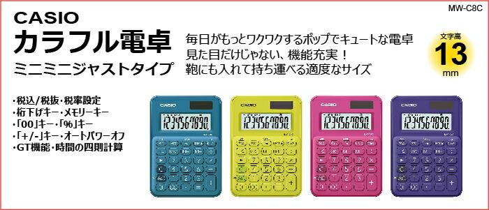casio カシオ 小型 携帯 電卓カラフル電卓 かわいい 多機能