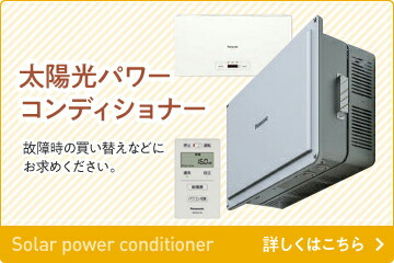 VBPC255B1 パナソニック 太陽光発電 パワーコンディショナー 5.5kWタイプ