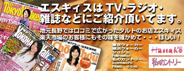 エスキィスはTV・ラジオ・雑誌などにご紹介頂いています