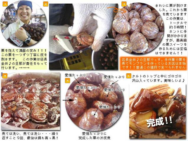 栗の渋皮煮の作り方