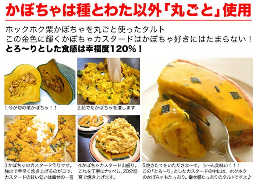 かぼちゃカスタードの金色タルト販売開始