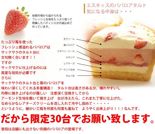 苺のババロアタルトの中身をご紹介