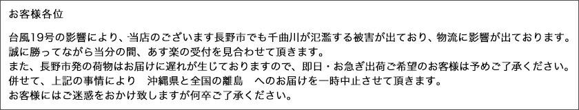 台風19号 配送について