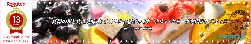 バースデーケーキ 誕生日ケーキ通販のお店・エスキィス