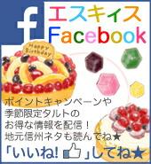 エスキィスFacebook