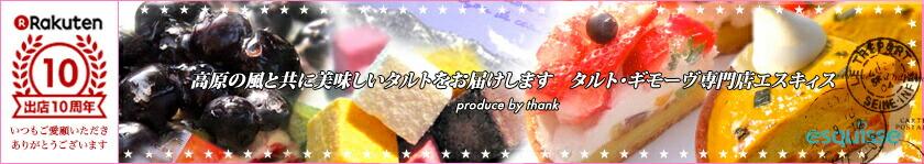 高原の風と共に美味しいタルトをお届けします 誕生日ケーキ通販のお店・エスキィス