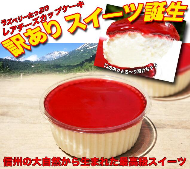 ラズベリーのレアチーズカップケーキ誕生