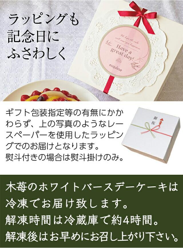木苺のホワイトバースデーケーキ ラッピング
