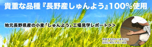 長野県産の小麦しゅんよう使用