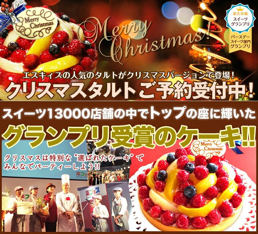2019 クリスマスケーキご予約受付中
