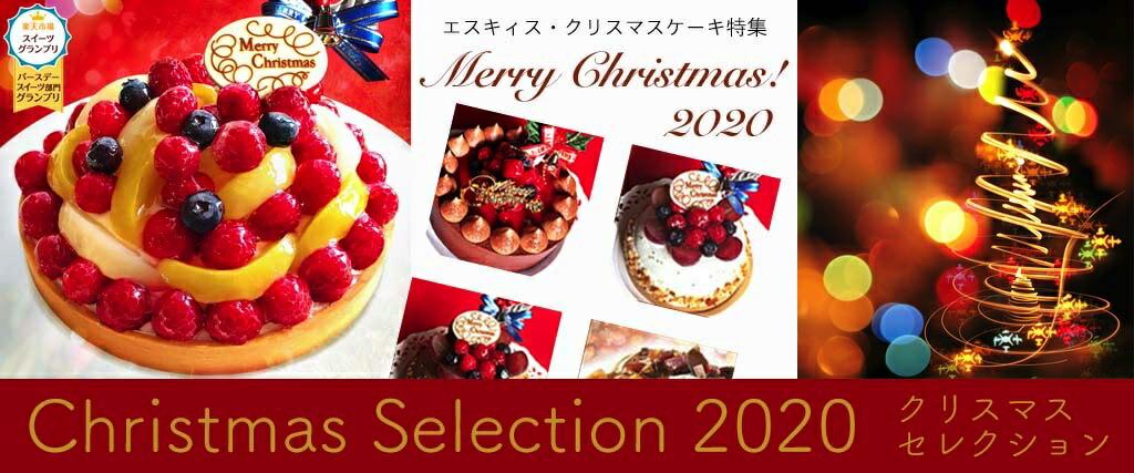 2020 Xmas クリスマスケーキセレクション