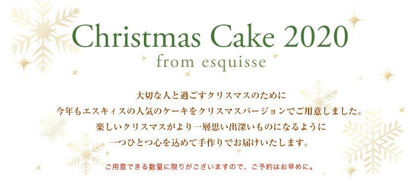 2020年 クリスマスケーキ特集