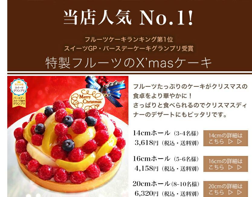 特製フルーツのクリスマスケーキ