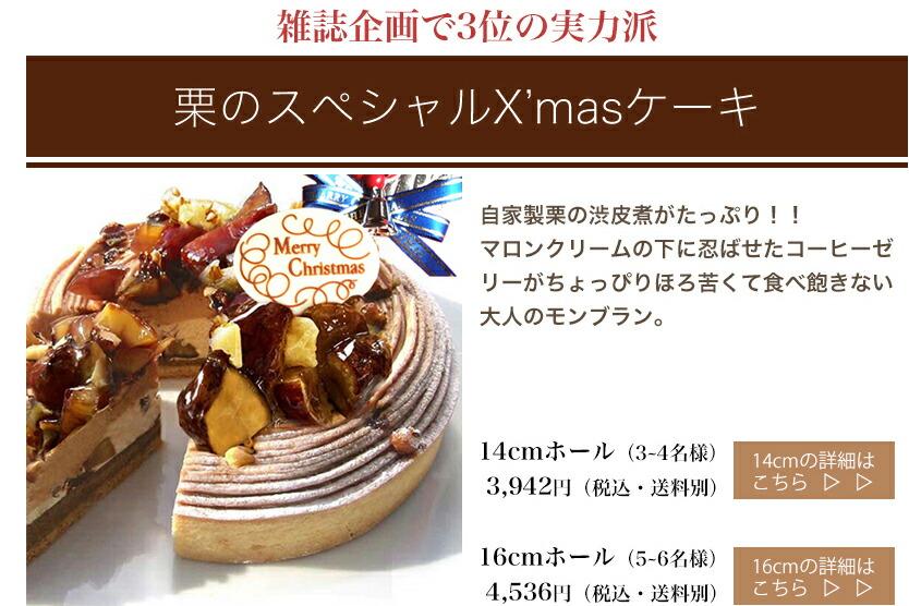 栗のスペシャルクリスマスケーキ