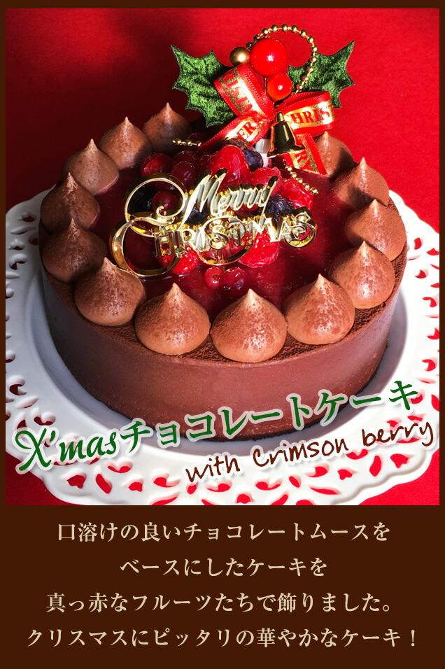 クリスマス チョコレートケーキ with Crimson berry