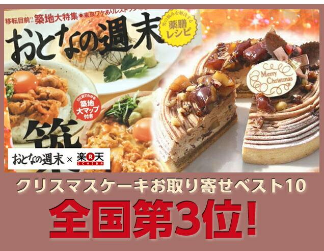 クリスマスケーキお取り寄せベスト10 全国第3位