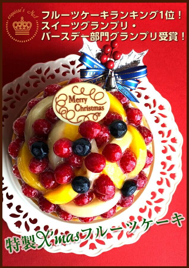 特製Xmasフルーツケーキ