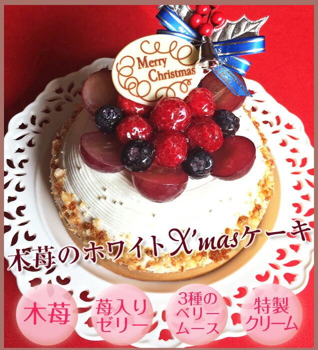 木苺のホワイトXmasケーキ