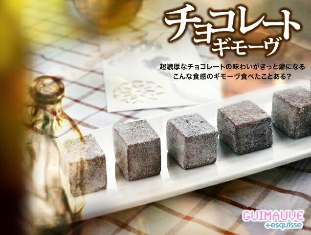 チョコレートギモーヴ
