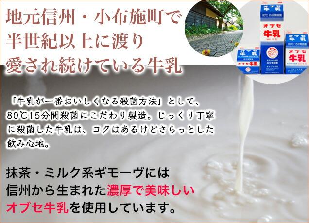 オブセ牛乳使用