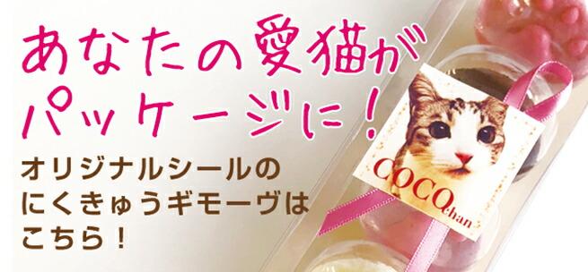 オリジナルパッケージ 猫ちゃんの肉球ギモーヴ
