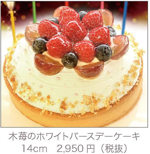 木苺のホワイトバースデーケーキ