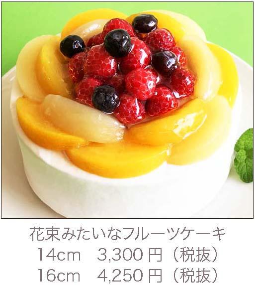 花束みたいなフルーツケーキ