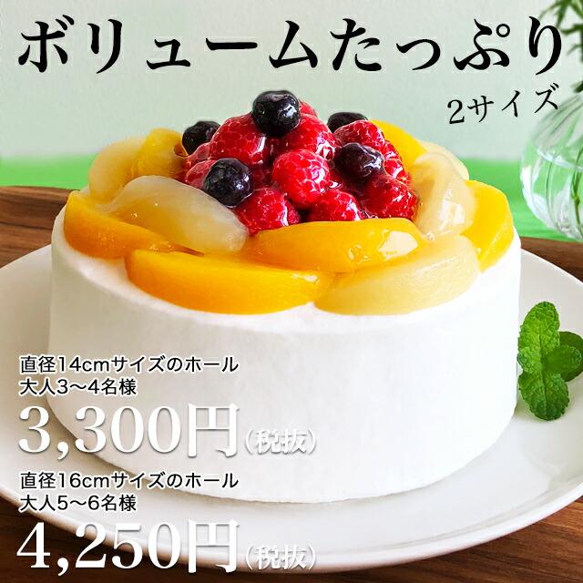 フルーツケーキ ボリュームたっぷり2サイズ