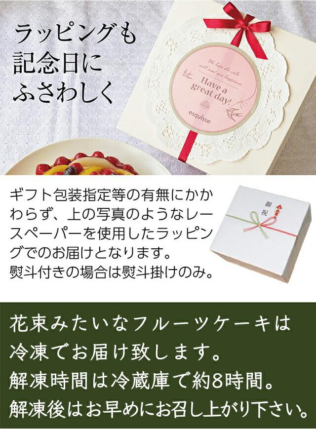花束みたいなフルーツケーキ ラッピングも記念日にふさわしく