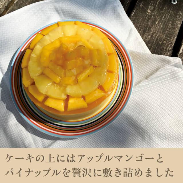 アップルマンゴーとパイナップルを贅沢に敷き詰めました