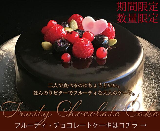 2月&3月限定 フルーティーなチョコレートケーキ
