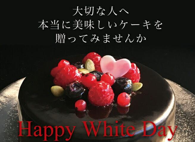 ホワイトデーに フルーティーなチョコレートケーキ
